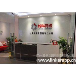供应广州聆科手机APP软件开发公司
