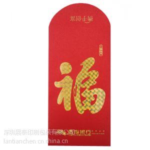 供应深圳利是封红包印刷企业公司利是封印刷***低的报价