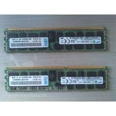 供应北京汇希弘展供应IBM 49Y1399内存(DDR3)