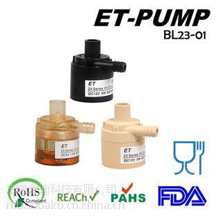 供应ET 各种茶具及抽热水的BL36无刷直流水泵 电磁泵