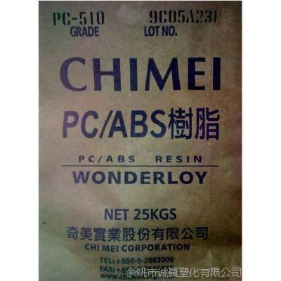 台湾奇美PC/ABS 合金料PC-540 笔记型电脑外壳,雷射印表机部品