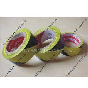 供应地板划线胶带/泉州划线胶带/斑马线胶带/地板胶带/公安胶带生产厂家
