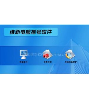 维新(V2.1)公租房摇号软件经适房摇号标准版