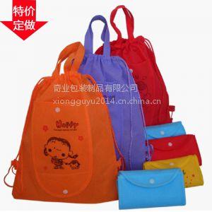 供应厂家定制无纺布收口袋 购物袋 环保袋市内免费送货