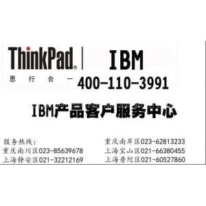 重庆联想笔记本电脑售后专业维修服务中心 联想维修服务站