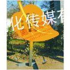 供应爱护花草树木警示牌,花草牌标语,