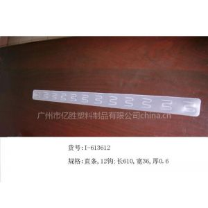 供应挂条,食品挂条,透明挂条,塑料挂片,PVC挂条