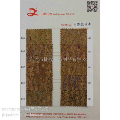 厂家批发自然色真软木 软木布鞋材笔袋专用料