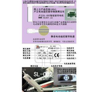 供应电动窗帘轨道上海兮鸿生产智能遥控窗帘电机