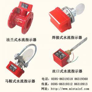闽太-消防器材-消防水流指示器