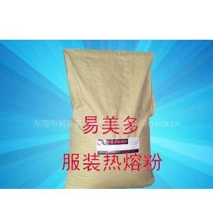供应烫画热熔粉、热转印热熔粉、印花热熔粉、热转印材料、烫画材料