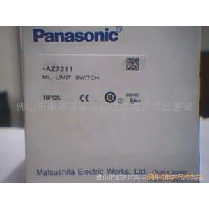 供应Panasonic行程开关AZ7311