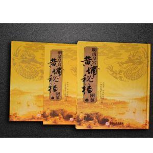 深圳黄页印刷,深圳书本印刷,深圳出版物印刷,金豪毅