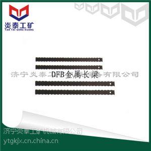 供应炎泰供应DFB金属长梁,DFB金属长梁的厂家