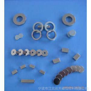 供应厂家热销推荐强力磁铁 磁钢 异形钕铁硼磁钢 磁铁