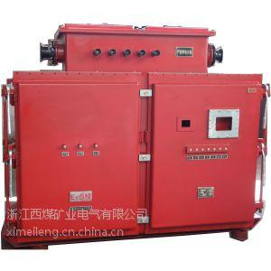 供应QBGR-200/6矿用隔爆型高压真空交流起动器 真空交流起动器