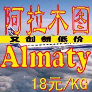 再降特价,18元/KG到阿拉木图/国际空运/海运