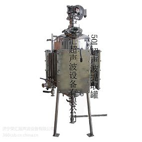 400L超声波提取罐50L提取罐超声波定做生产电话0537-2336911