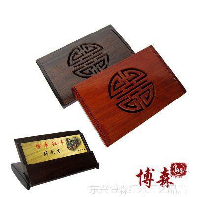 博森越南红木 镂空雕刻名片盒名片夹 厂家直销 批发