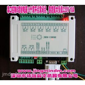 供应精敏数字生产 JMDM-COM8MR 8路沙盘灯光控制器串口控制器