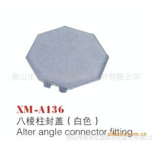 鑫淼供应八菱柱盖子,八凌柱配件,铝型材展示架生产厂家,塑料盖