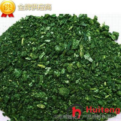 厂价供应 碱性品绿 孔雀石绿 中国绿 保证质量