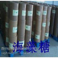供应海藻糖厂家 海藻糖价格 陕西西安海藻糖生产厂家