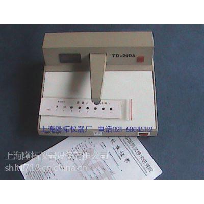 供应透射式黑白密度计/TD210A