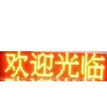 供应群兴LED单色显示屏