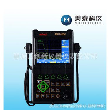 【诚信为本】/惠州直销美泰MUT650C(无损检测器)超声波 探伤仪