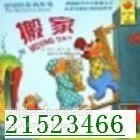 供应福田八卦岭搬家公司是深圳的搬家公司吗?21523466