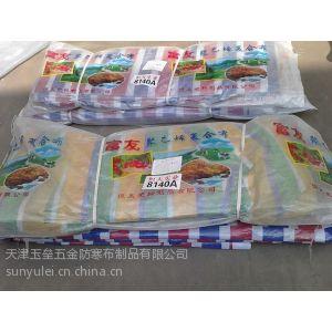 供应北京有生产彩条布的厂家吗?大兴区彩条布供应商、聚乙烯彩条布、北京彩条布厂家生产、丰台区彩条布