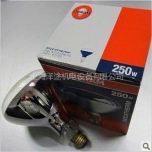 供应OSRAM欧司朗白色SICCA CL 250W红外线食品烘干灯泡