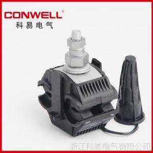 供应厂家供应新款KW3-95低压穿刺线夹 JJC-5同款电缆穿刺线夹批发