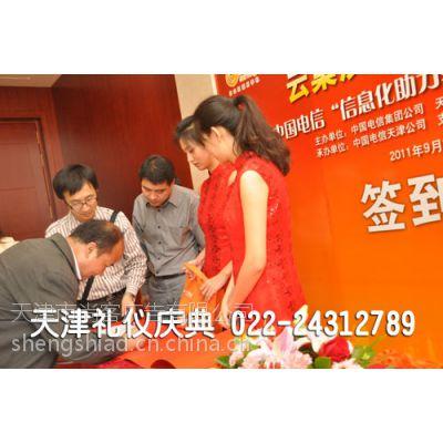 天津会议服务天津市盛世礼仪公司电子签到机出租租赁24312789