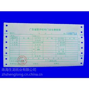 供应门诊收据、广东省医疗收费专用收据印刷