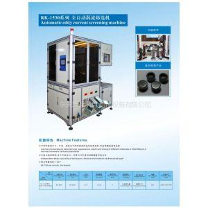 供应全自动涡流筛选设备