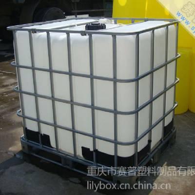 供应重庆四川贵州全新1000L塑料包装桶 滚塑IBC集装桶 PE滚塑带铁架桶