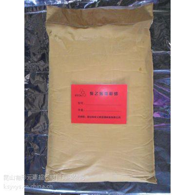 高质量聚乙烯蜡超微粉YXPE--2055