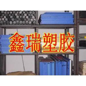 供应聚甲醛铁氟龙合金板棒PEEK板棒ULTEM板棒PPS板棒