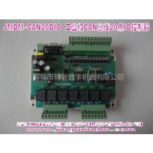 供应CAN总线控制器局域网12入8出单片机I/O控制器