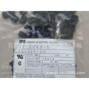 供应乔氏电子HIROSE连接器端子胶壳DF3-3EP-2C 特价原装现货