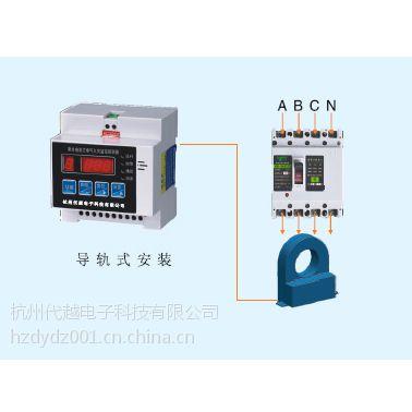 厂家直销包邮济南防火漏电保护控制器DYF-1L 体积小