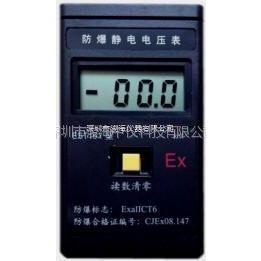 供应EST101 防爆静电电压表