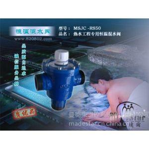 供应浴室专用冷热水自动混合阀