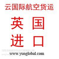 供应英国化妆品进口空运到中国香港 英国进口物流