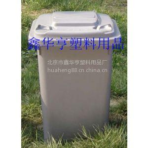 供应北京鑫华亨塑料垃圾桶、环卫垃圾桶、垃圾箱50升垃圾桶