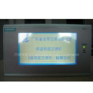 供应吉荣空调西门子TP7触摸屏控制器