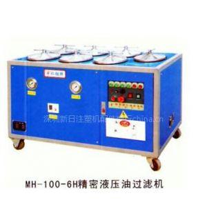 供应厂家直销精密高效MH-100-6H液压油滤油机
