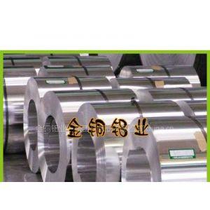 【金铜铝业】供应4047铝带、4047铝合金带、4047A铝带、黑色氧化铝箔